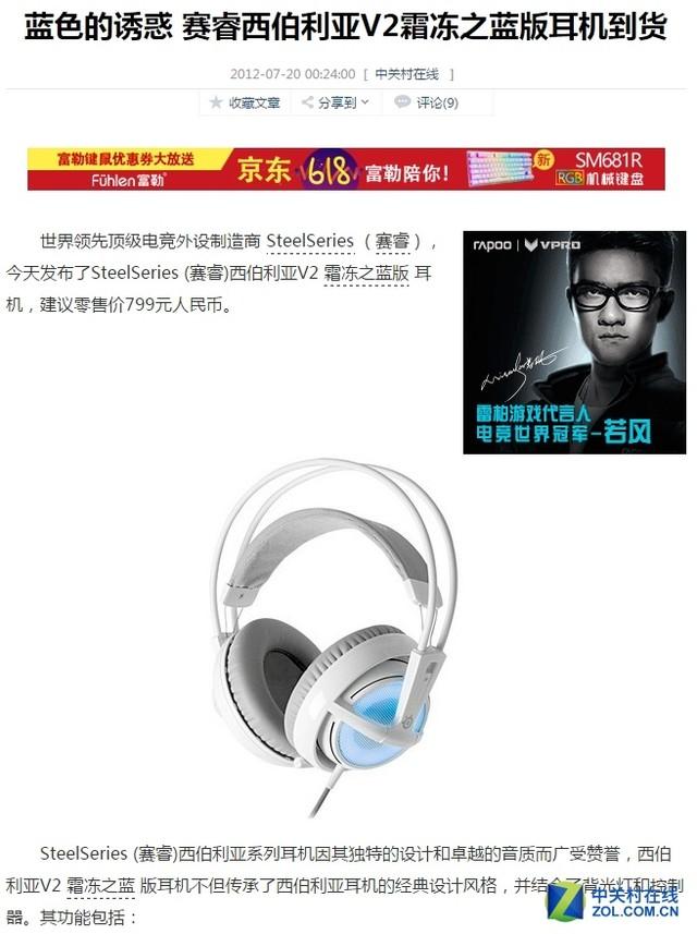 游戏耳机PK 西伯利亚350 VS 霜冻之蓝