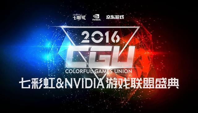 CGU2016游戏盛典 豪赠九段重磅炸弹