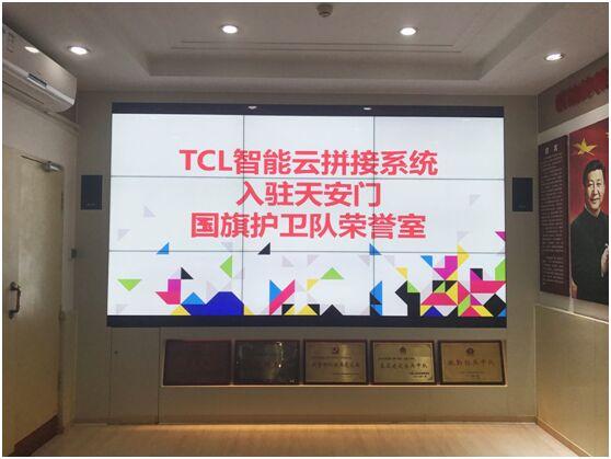 TCL商用云拼接入驻天安门国旗护卫队