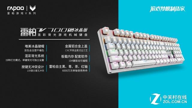 雷柏V700S冰晶版 混彩背光机械键盘上市