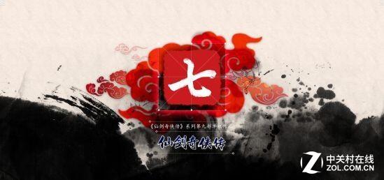 《仙剑7》投资超6700万元 历代投资之最