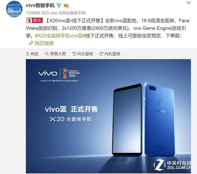 vivo蓝X20线下正式开特价而沽,心气小激触动!