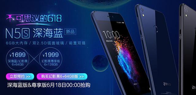 6GB大内存+骁龙653 360手机N5S京东畅销