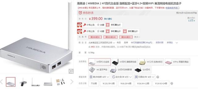 降价狂潮来临 六款促销热卖电视盒推荐