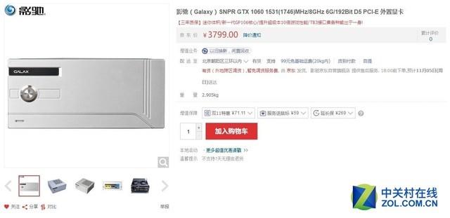 轻薄本游戏玩家必备 影驰SNPR外置显卡盒售3799元