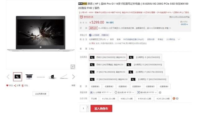 展现强劲实力 惠普战66京东仅4999元
