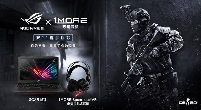 1MORE电竞耳机×ROG枪神决胜电竞套装发布