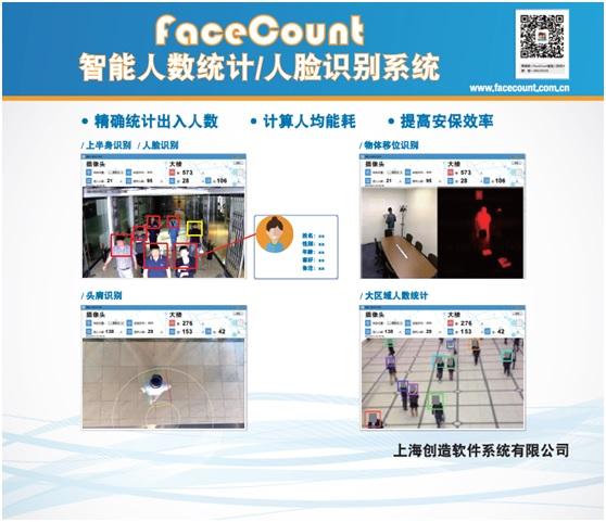 """创造软件""""FaceCount人脸识别""""亮相CPSE"""
