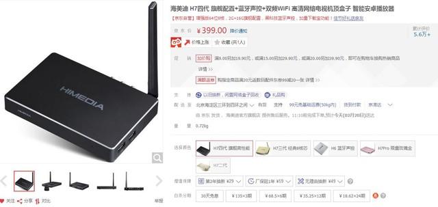 丰富影视资源 海美迪H7四代电视盒399元
