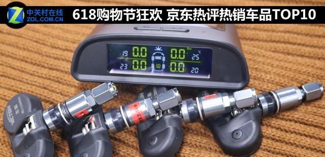618购物节狂欢 京东热评热销车品TOP10