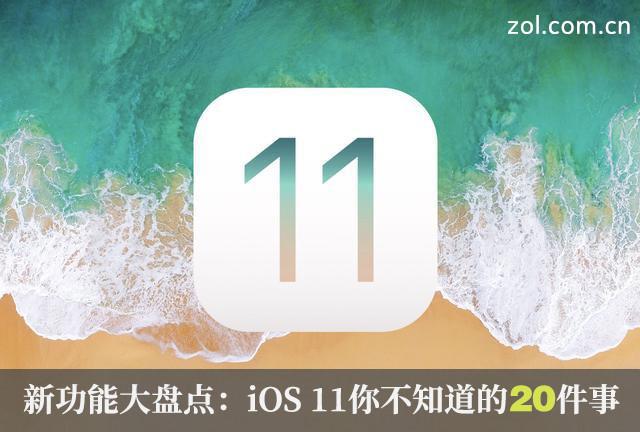 新功能大盘点:iOS 11你不知道的20件事