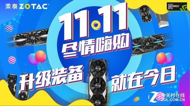 索泰双十一特惠 GTX 1070Ti新品直降200