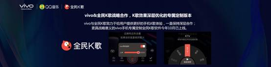 vivo携手全民K歌 发布手机K歌行业标准