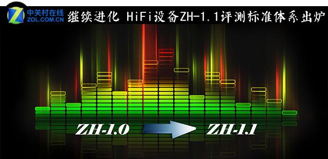 继续进化 HiFi设备ZH-1.1评测标准体系出炉