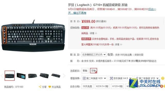 什么值得买?罗技经典键盘疯狂促销中