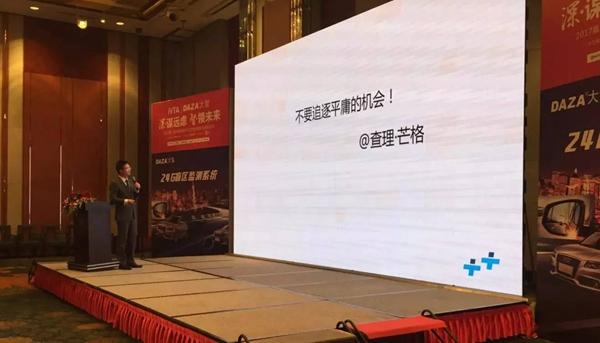 大智•中国智能汽车技术应用全球高峰论坛