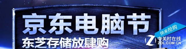 京东电脑节 东芝存储开年乐享放肆购