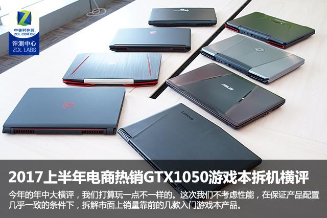 2017上半年电商热销GTX1050游戏本拆机横评