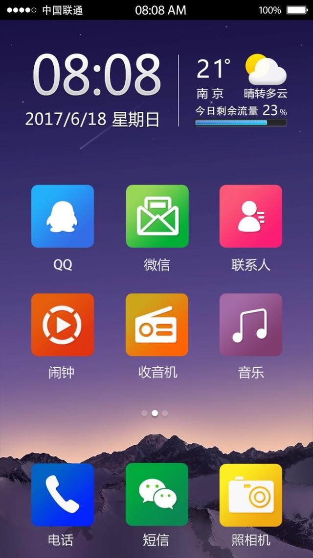 守护宝F5远程控制智能手机京东正式开售