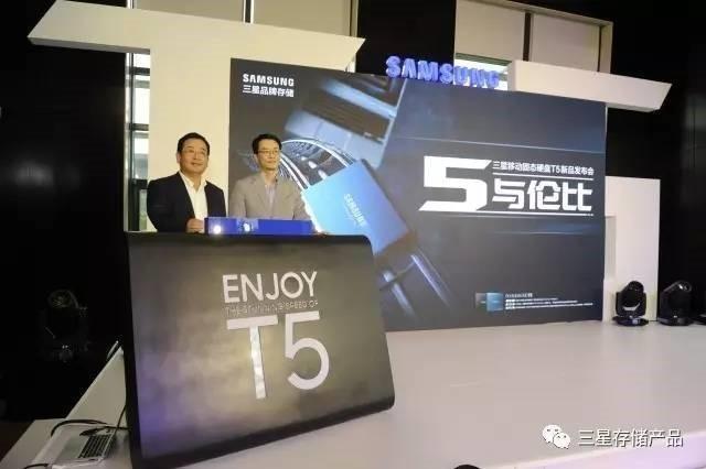 专访三星李明旭&李揆荣:T5提供绝佳安全性
