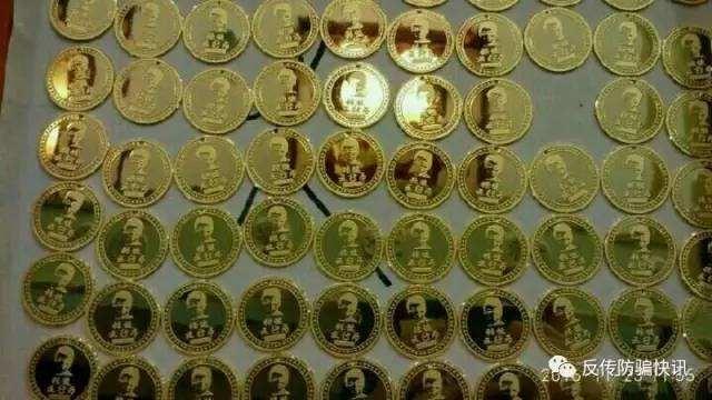 五行币系列传销案