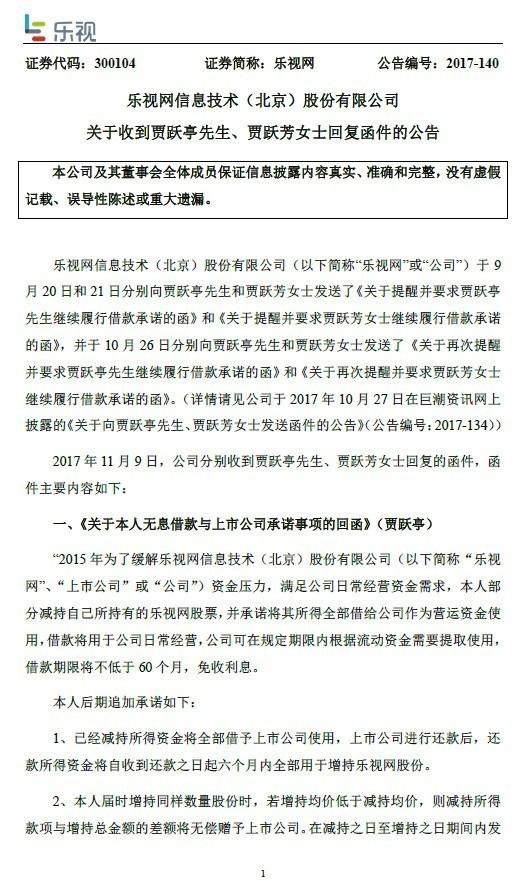 乐视网:贾跃亭回函称已经无力履行借款承诺