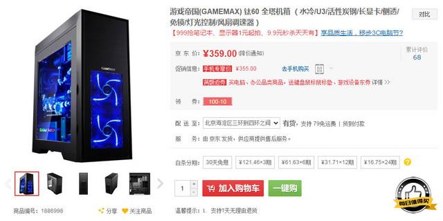 每日值得买 GAMEMAX钛60机箱促销热卖