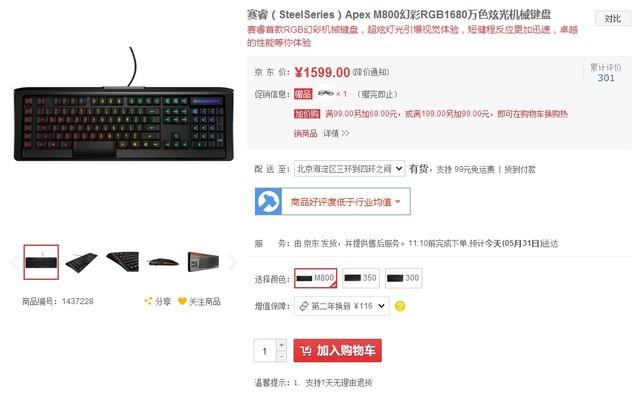 魔兽世界电影登陆重燃硬件 键盘盘点  加上赛睿APEX M800和金丝魔蛛幻彩,放在头前位置