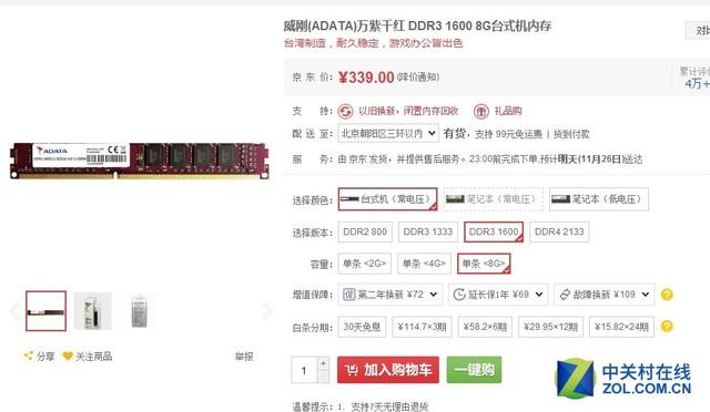 品质超群 威刚万紫千红 DDR3 8G推荐
