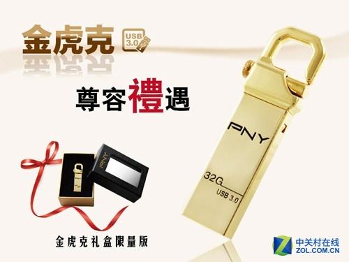 公司采购 年终小礼 PNY多款闪存盘推荐