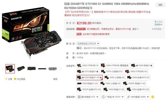 高颜值强性能 技嘉GTX 1060 G1售2199元