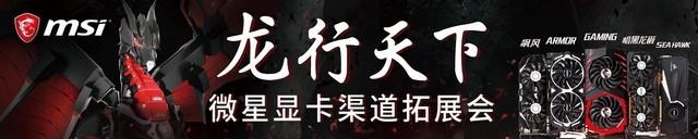 龙行天下微星显卡渠道拓展会转战华南三城