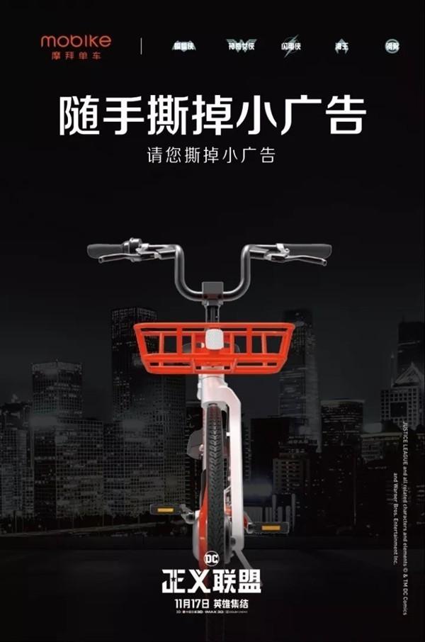 骑着它去拯救世界 正义联盟版摩拜单车