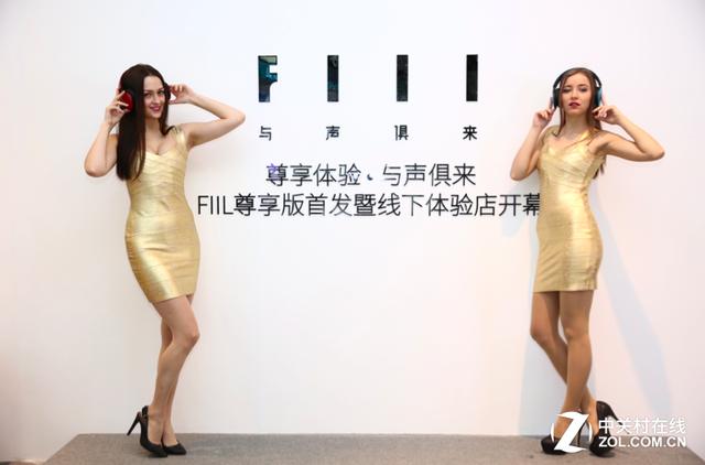 fiil百家线下体验店开幕 首发尊享版