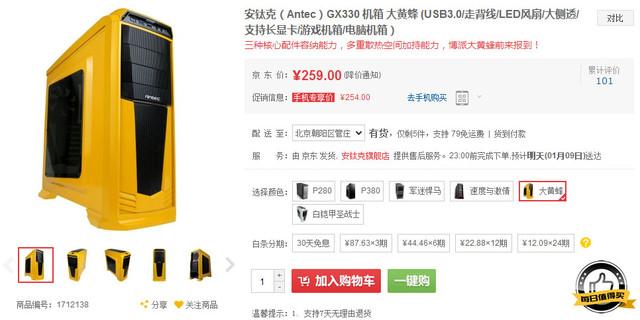 """每日值得买 安钛克""""大黄蜂""""机箱仅254元"""