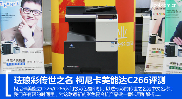 珐琅彩传世之名 柯尼卡美能达C266评测