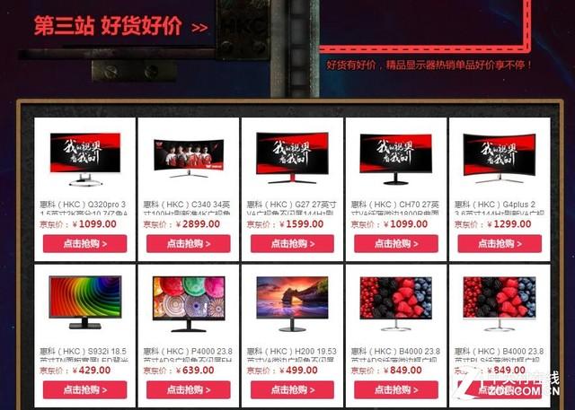 约惠618 16日~18日HKC显示器促销大酬宾