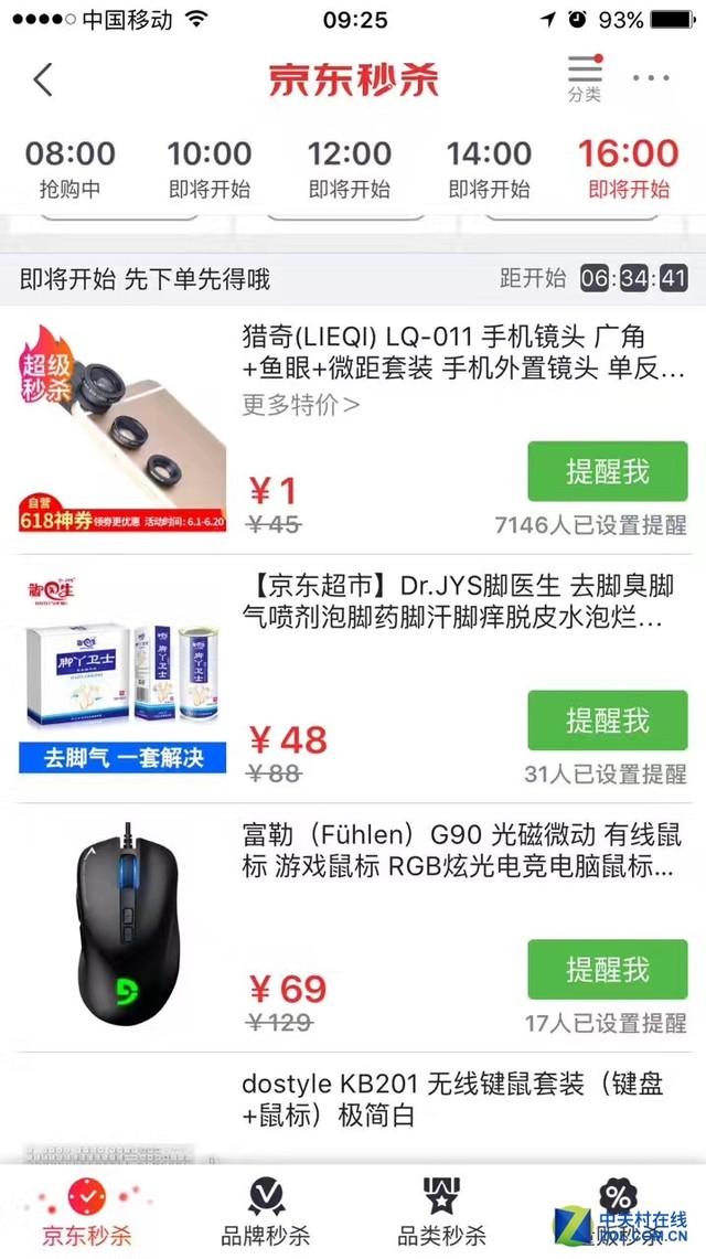 限时秒杀 富勒G90光磁微动鼠标仅69元