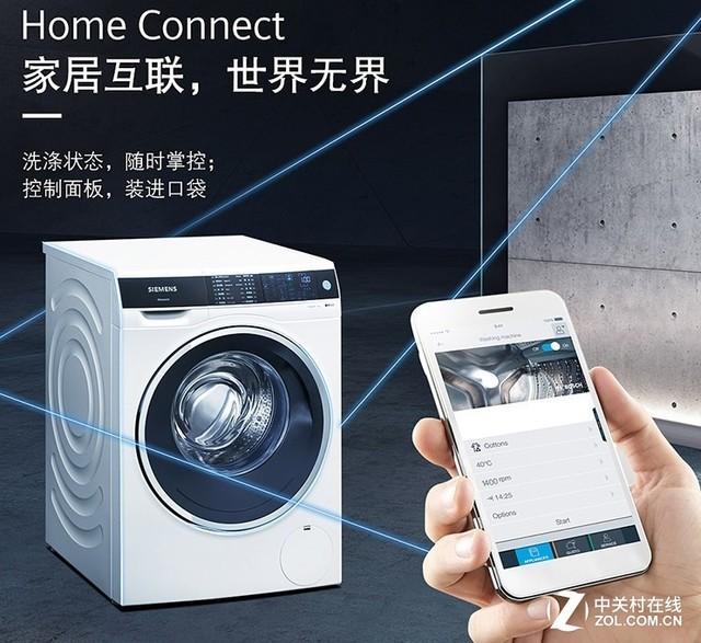 智能互联享便捷 西门子洗衣机天猫超值大促