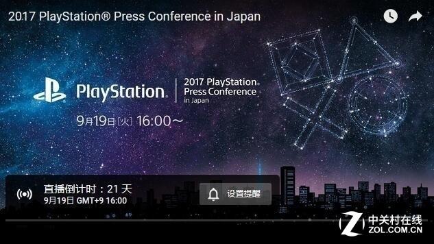 TGS 2017索尼发布会日期公布 9月19日