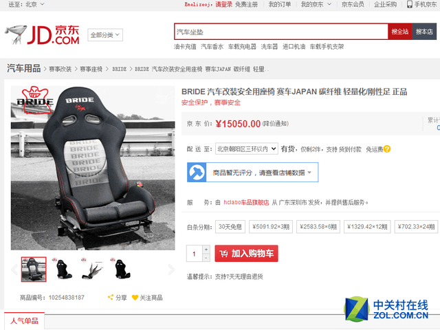 BRIDE碳纤维赛车桶椅 京东现货15050元