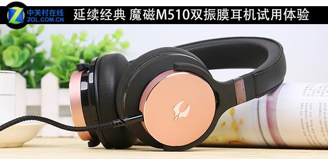 延续经典 魔磁M510双振膜耳机试用体验