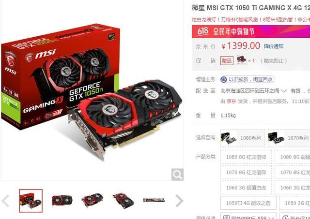 迷你红龙 微星GTX 1050Ti显卡仅1399元