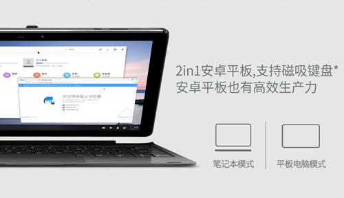 4GB运存版昂达V10 Pro即将上市