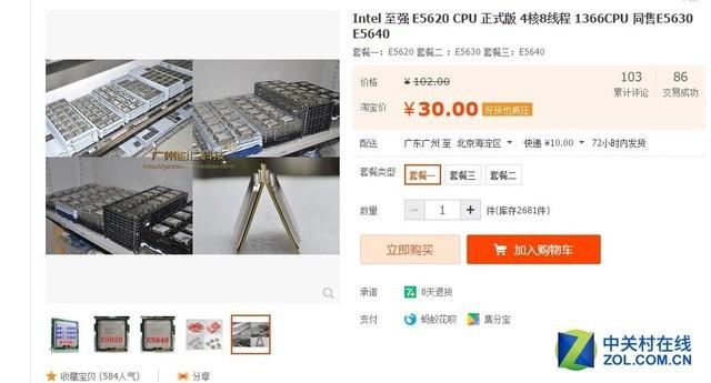 淘宝低价主机那些事:1200元买八核主机