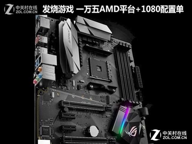 发烧游戏 一万五AMD平台+1080配置单