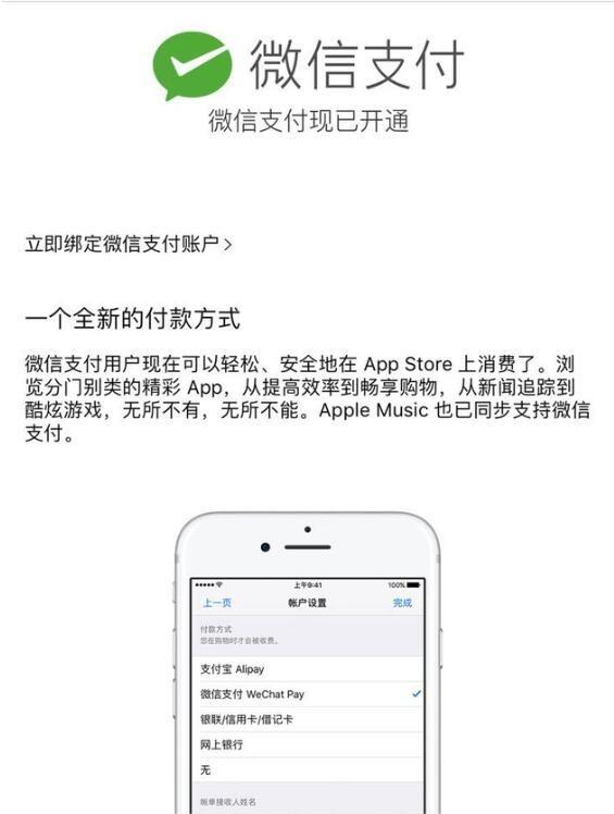 苹果商店正式开启微信支付 又一次本地化