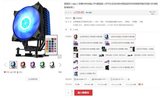 炫彩RGB 爱国者冰魄K4散热器京东239元