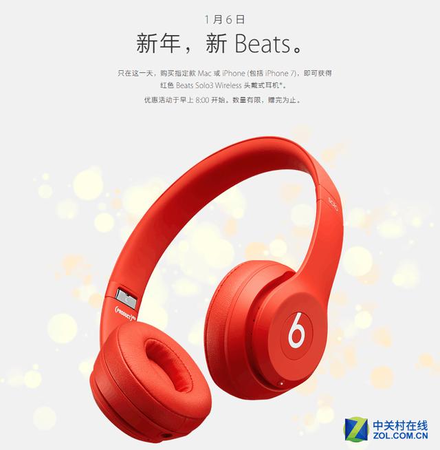 苹果推新年优惠活动 送2288元Beats耳机