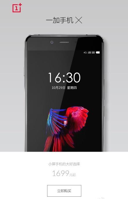 疑似一加手机X宣传图泄露 售价1699元